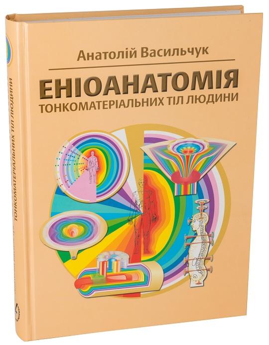 Enioanatomie jemnohmotných těl člověka – vzdělávací a metodologická příručka pro univerzity Image