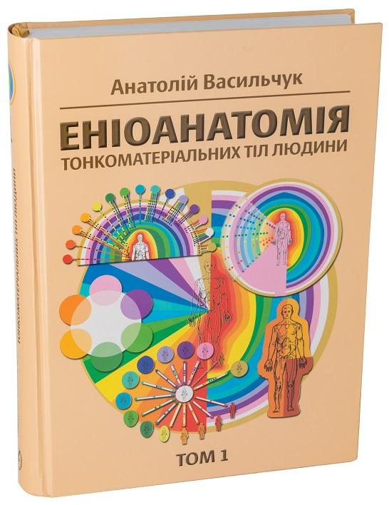 Enioanatomie jemnohmotných těl člověka / Učebnice pro univerzity Image