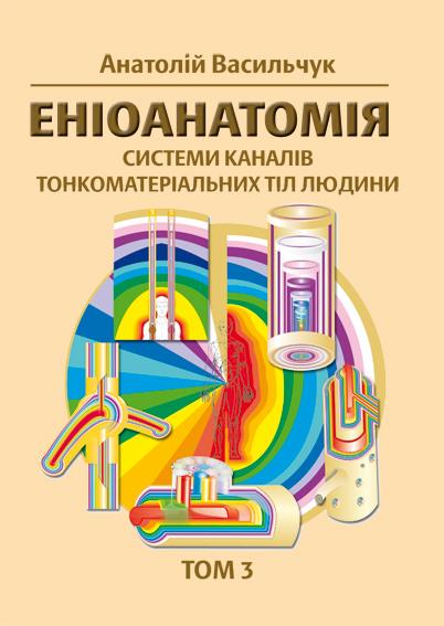 Enioanatomie systémů kanálů jemnohmotných těl člověka / Učebnice pro univerzity Image