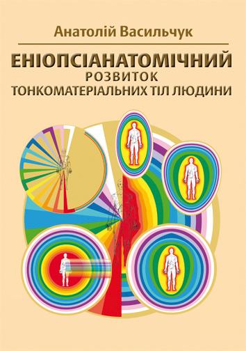 Eniopsianatomický vývoj jemnohmotných těl člověka Image