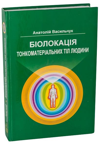 Biolokace jemnohmotných těl člověka Image