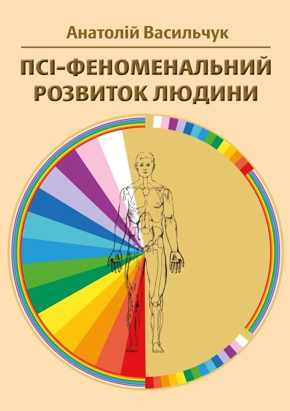 PSI-fenomenální vývoj člověka Image