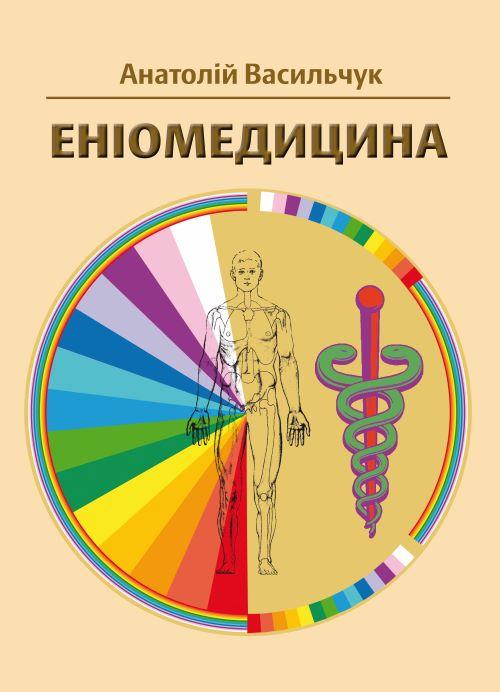 Eniomedicína Image
